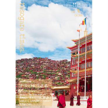 世界を旅するリアルタイムマガジン「tasogare times」vol.4