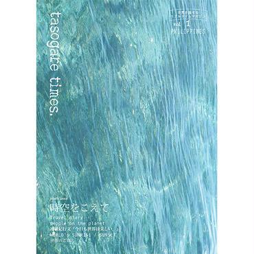 世界を旅するリアルタイムマガジン「tasogare times」vol.1