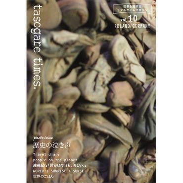 世界を旅するリアルタイムマガジン「tasogare times」vol.10