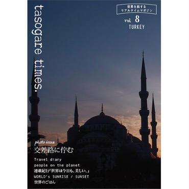 世界を旅するリアルタイムマガジン「tasogare times」vol.8