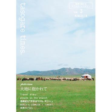 世界を旅するリアルタイムマガジン「tasogare times」vol.3