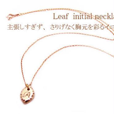 Leaf(リーフ)イニシャルネックレス【納期約2~3週間】