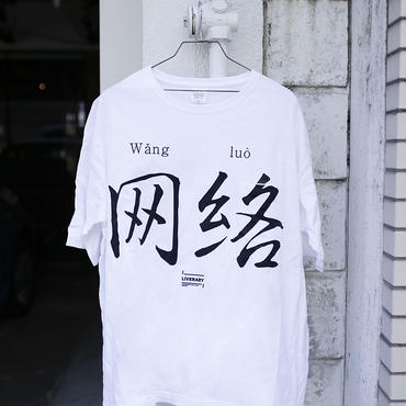 """WEB"" (Chinese ver. )  Big silhouette Pocket Tee