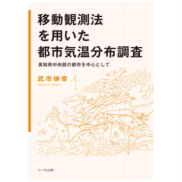 移動観測法を用いた都市気温分布調査 高知県中央部の都市を中心として