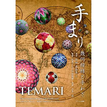 手まり 幾何模様と手わざ TEMARI The Geometric Shapes and Needlework