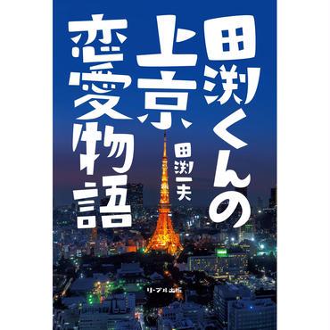 田渕くんの上京恋愛物語