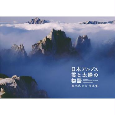 日本アルプス 雲と太陽の物語