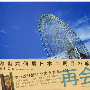 移動式個展日本二周目の旅