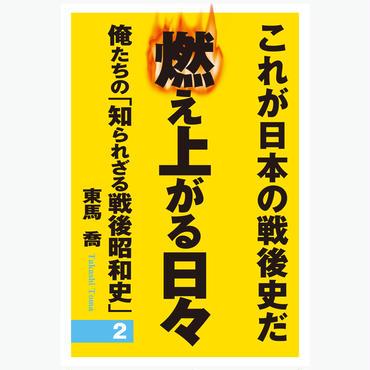 燃え上がる日々第二集 俺たちの「知られざる戦後昭和史」