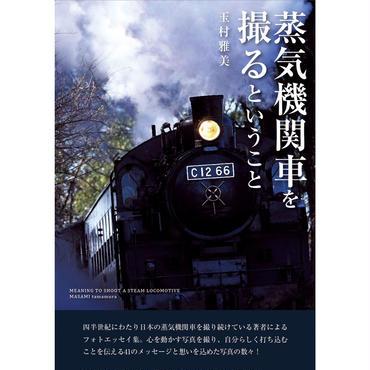 蒸気機関車を撮るということ