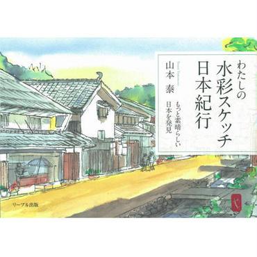 わたしの水彩スケッチ日本紀行