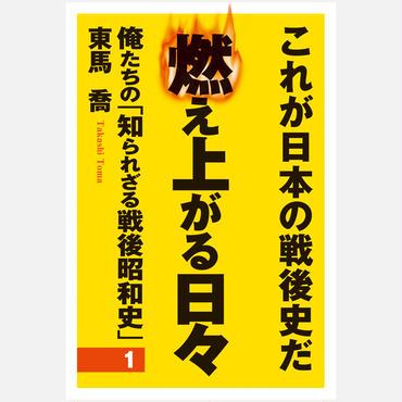 燃え上がる日々第一集 俺たちの「知られざる戦後昭和史」