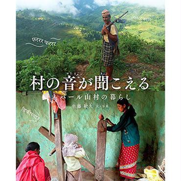 村の音が聞こえる ネパール山村の暮らし