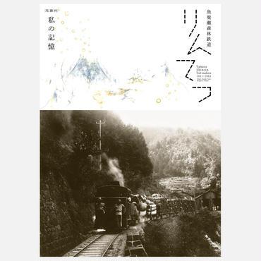 魚梁瀬森林鉄道「りんてつ」私の記憶