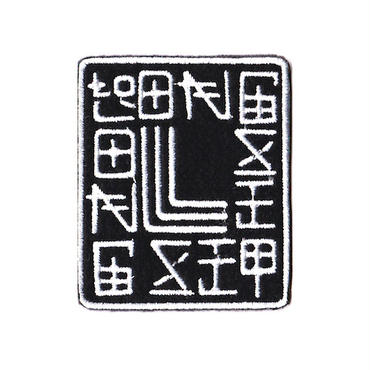 "【 LONG SET ORIGINAL 】LSD-009 ""KANJI LOGO"" PATCH (BLACK/WHITE)"