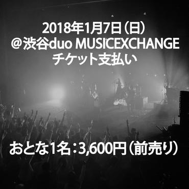 【ご予約済みの方のみ】渋谷duo先行チケットお支払い(おとな1名様)