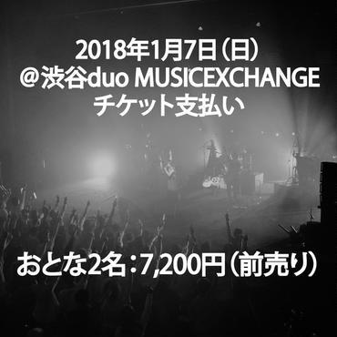 【ご予約済みの方のみ】渋谷duo先行チケットお支払い(おとな2名様)
