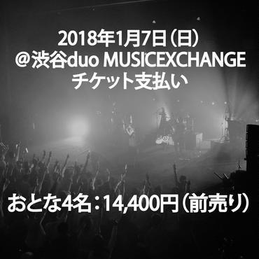 【ご予約済みの方のみ】渋谷duo先行チケットお支払い(おとな4名様)
