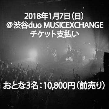 【ご予約済みの方のみ】渋谷duo先行チケットお支払い(おとな3名様)