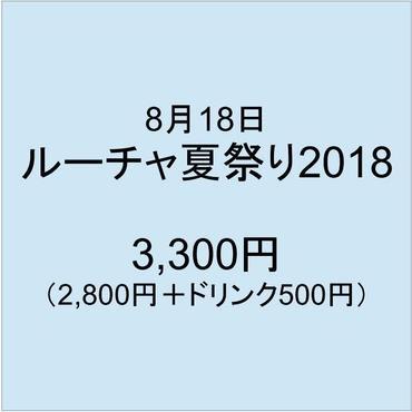 【ご予約済みの方のみ】『ルーチャ夏祭り2018』チケット代お支払い