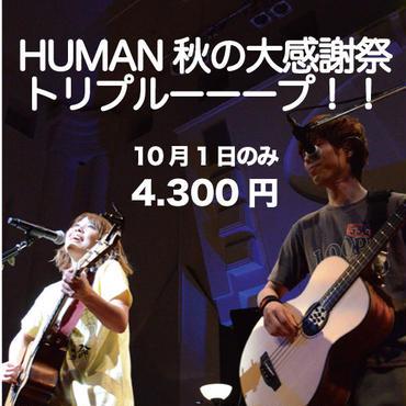 【チケットご予約済みの方】10/1(日)HUMAN秋の大感謝祭トリプルーーープ!!