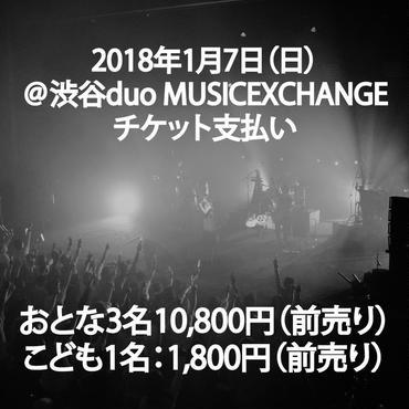 【ご予約済みの方のみ】渋谷duo先行チケットお支払い(おとな3名様+こども1名様)
