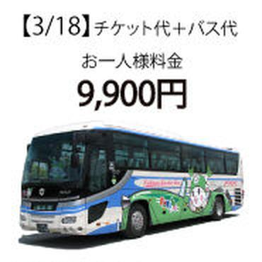 【ご予約済みの方のみ】3/18バスツアー&チケット代お支払い