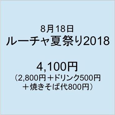 【ご予約済みの方のみ】『ルーチャ夏祭り2018』チケット代(焼きそば付)お支払い