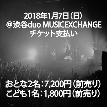 【ご予約済みの方のみ】渋谷duo先行チケットお支払い(おとな2名様+こども1名様)