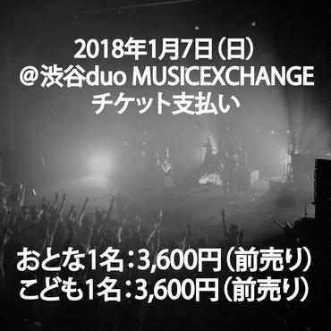 【ご予約済みの方のみ】渋谷duo先行チケットお支払い(おとな1名様+こども2名様)