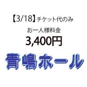 【ご予約済みの方のみ】3/18チケット代お支払い