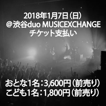 【ご予約済みの方のみ】渋谷duo先行チケットお支払い(おとな1名様+こども1名様)