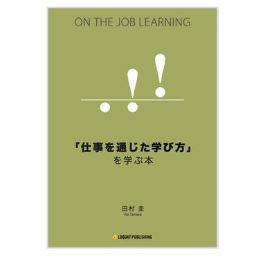 「仕事を通じた学び方」を学ぶ本(PDF版)