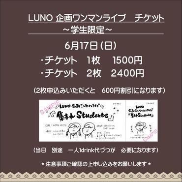 LUNO企画ライブチケット