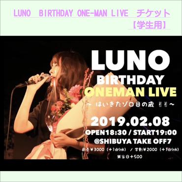 LUNO BIRTHDAY ONE-MAN LIVE チケット(学生用)