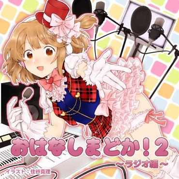 [2016冬]【会場受取】トークCD・おはなしまどか!2〜ラジオ編〜