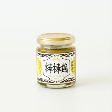 前田農園の本格胡麻ダレ 棒棒鶏(タレにも使える万能調味料)