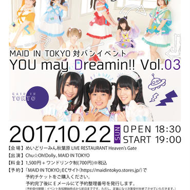 【予約チケット】You may Dreamin!! Vol.03