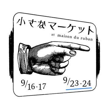 角テーブル出店申込 (9/23-24)
