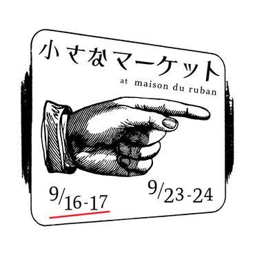 長テーブル出店申込 (9/16-17)