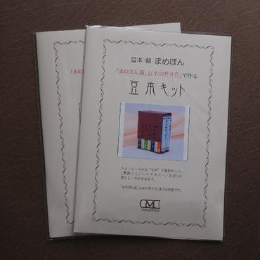 豆本キット[源氏物語・浮舟2冊組]