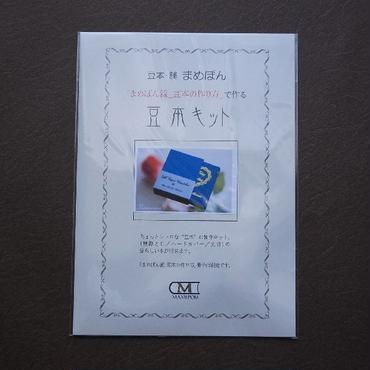 豆本キット[おやゆび姫]