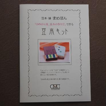 豆本キット[源氏物語]