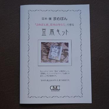 豆本キット[賢者の贈り物]