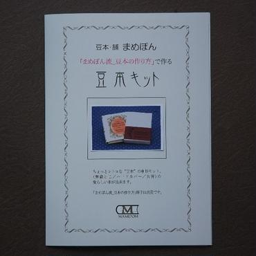 豆本キット [マッチ売りの少女&はだかの王さま/アンデルセン童話]