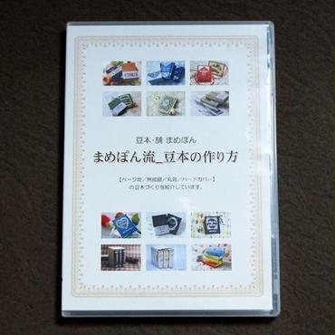 まめぽん流_豆本の作り方DVD