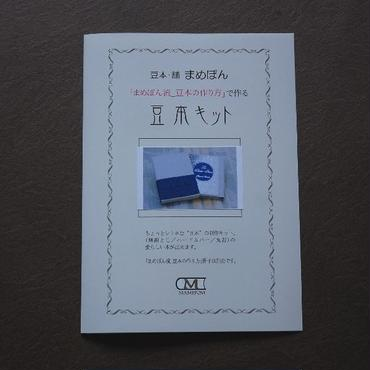 豆本キット[青ひげ La Barbe Bleue]