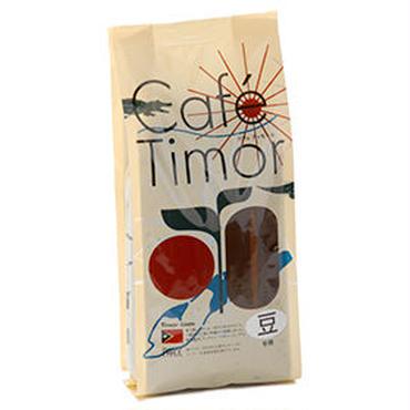 カフェ・ティモール 200g <豆>: コーヒー・東ティモール産・フェアトレード・有機栽培・無農薬