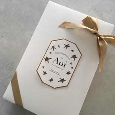出産祝 プレゼントボックス 星 Sサイズ(お誕生日祝)