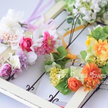 ミニダリア花かんむり